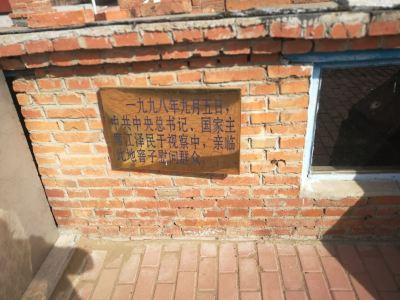 中國九八抗洪紀念館