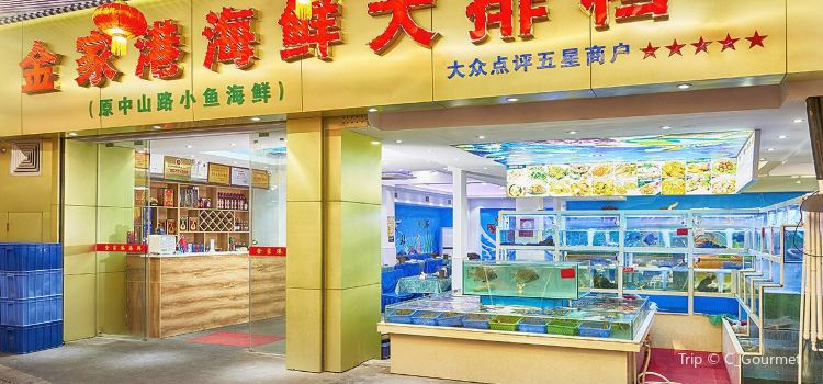 Jin Jia Gang Seafood Food Court ( Zhong Shan Road )2