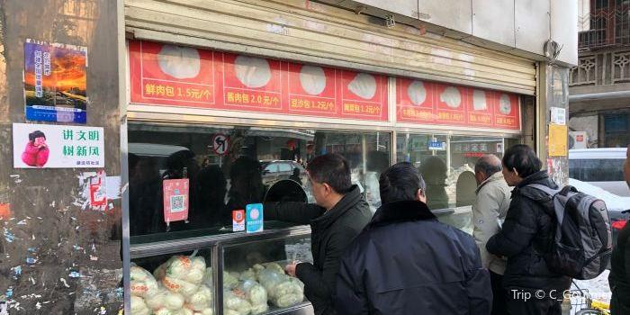 袁大頭包子(解放公園店)2