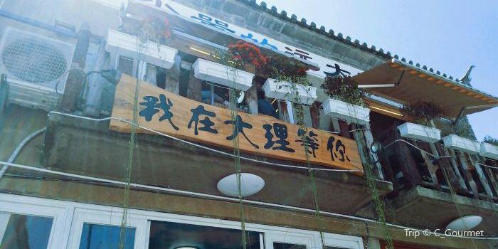 I am waiting for you in Dali•fangzhoupangzichufang2