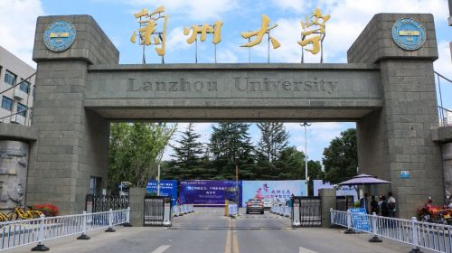 Lanzhou University (Tianshui South Road Campus)