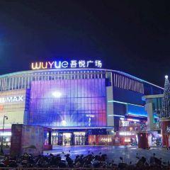 新城吾悅廣場用戶圖片