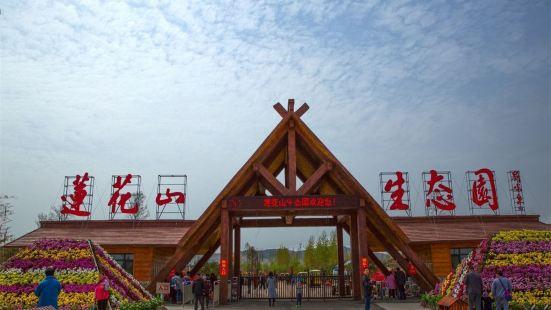 蓮花山生態園