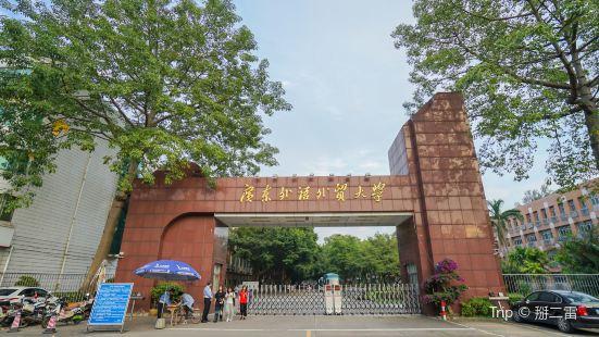 廣東外語外貿大學