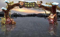 熊熊乐园冰雪世界-呼和浩特-AIian