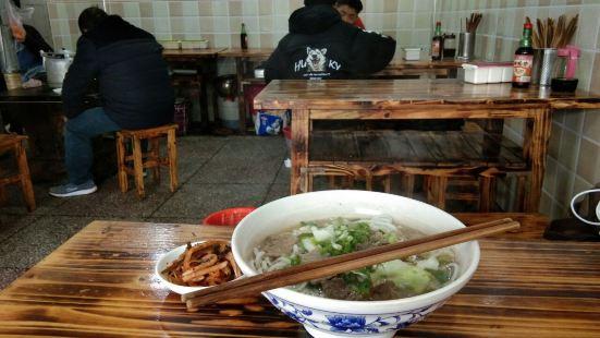 王記牛肉粉(花溪總店)