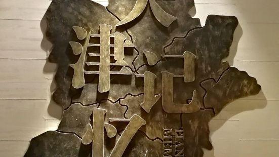 Tianjin Memory