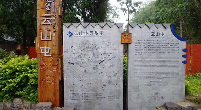 安順雲峰屯堡文化風景區3
