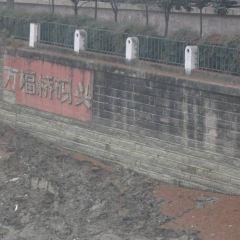 萬福橋碼頭用戶圖片