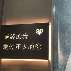 西安失戀博物館用戶圖片