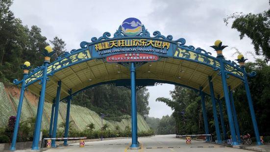 Fujian Tianzhu Mountain National Forest Park Ticket Office