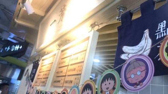 一芳台灣水果茶(7mall店)