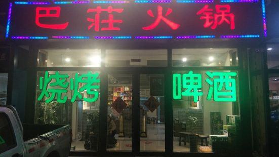 巴莊火鍋(李村店)