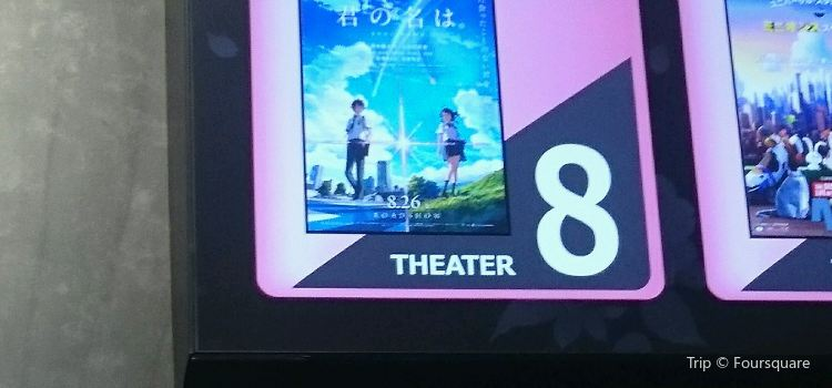 Jmax Theater Toyama1