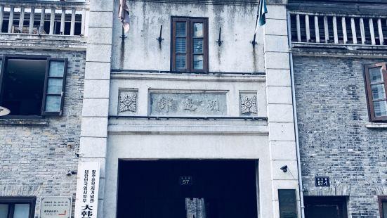 韓國獨立運動舊址
