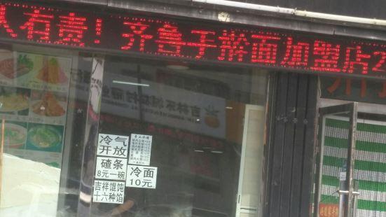 齊魯手擀麵