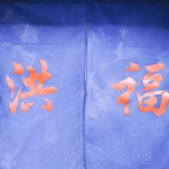 Hong Fu Mi Xian User Photo