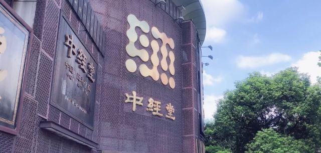 Zhongjingtang