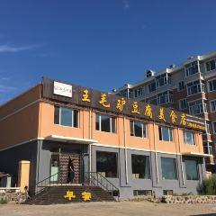 王毛驢豆腐美食店用戶圖片