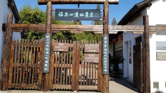 福泉山古文化遺址