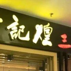 黃記煌三汁燜鍋(新世紀廣場店)用戶圖片