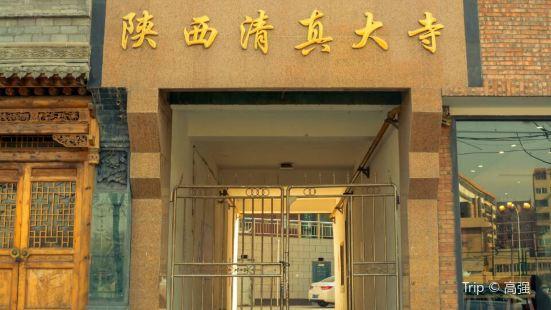 陝西清真大寺