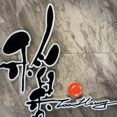 Tao Heung User Photo