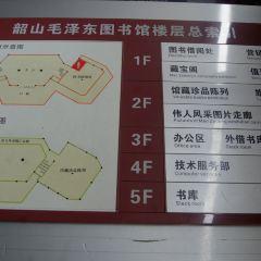 毛澤東圖書館用戶圖片