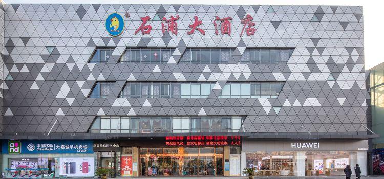 石浦大酒店(萬達店)3