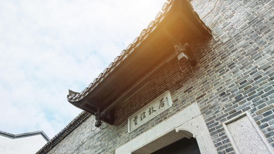 Former Residence of Jia Yi