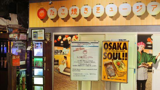 台場章魚燒博物館