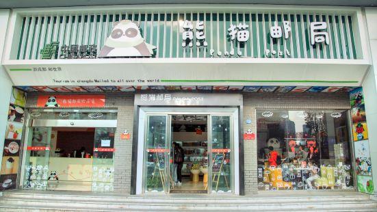 팬더 테마 우체국