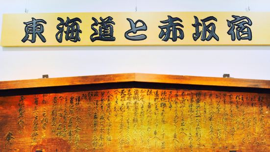 赤阪宿場資料室