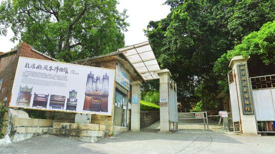 오르간 박물관
