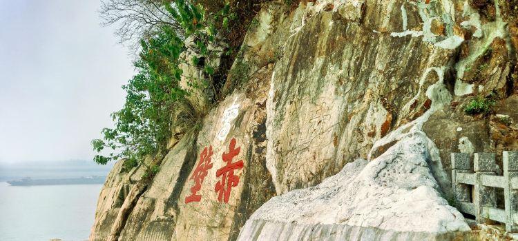 赤壁古戰場