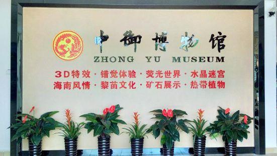 Zhongyu Museum