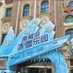 Changzhou Antarctic Ice and Snow Park User Photo