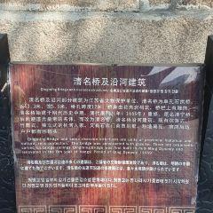 청명교 여행 사진