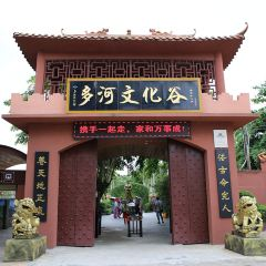 Duohe Culture Valley Tourist Area User Photo
