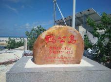 鸭公岛-西沙群岛-xiaofeng65