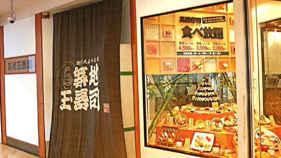 Tsukiji Tama Sushi