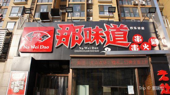 Na WeiDao ChuanChuan Xiang ( Huan Le Gu )