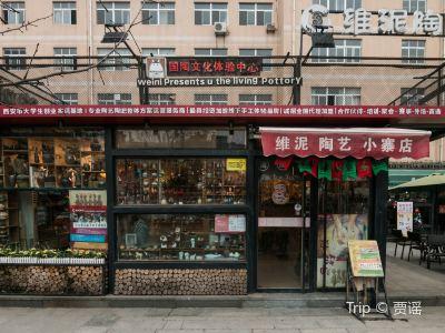 維泥陶藝小寨