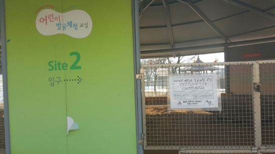 경기도 어린이 박물관