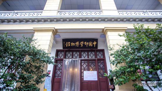 杭州中國印學博物館