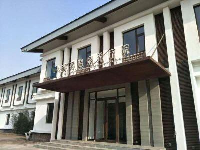 Qingxiu Hot Spring Health Center