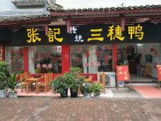 张记传统三穗鸭-三穗-M57****341