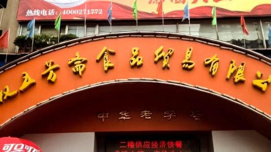 Wu Fang Zhai ( Zhongshan Da Dao )