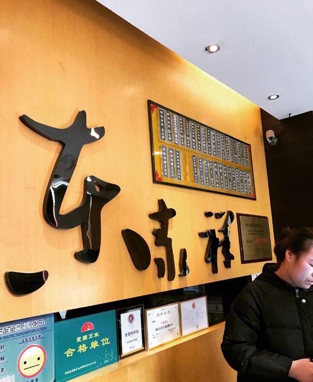 Dong Tai Xiang Sheng Jian Guan ( Chongqing Bei Road )