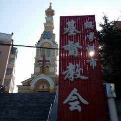 綏芬河市基督教堂用戶圖片